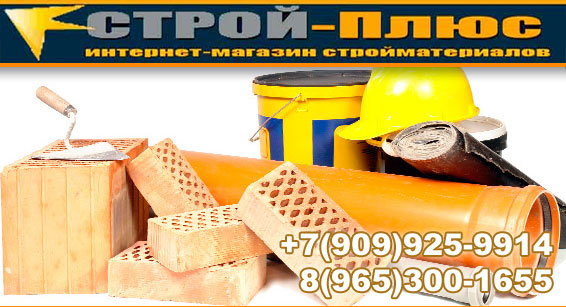 Фирменные стройматериалы