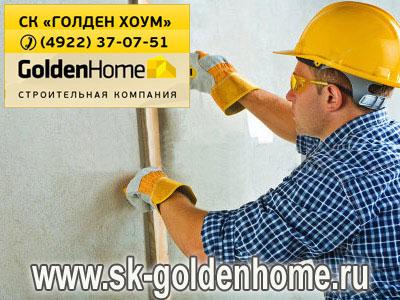 Использование газобетона для строительства домов в компании Голден Хоум